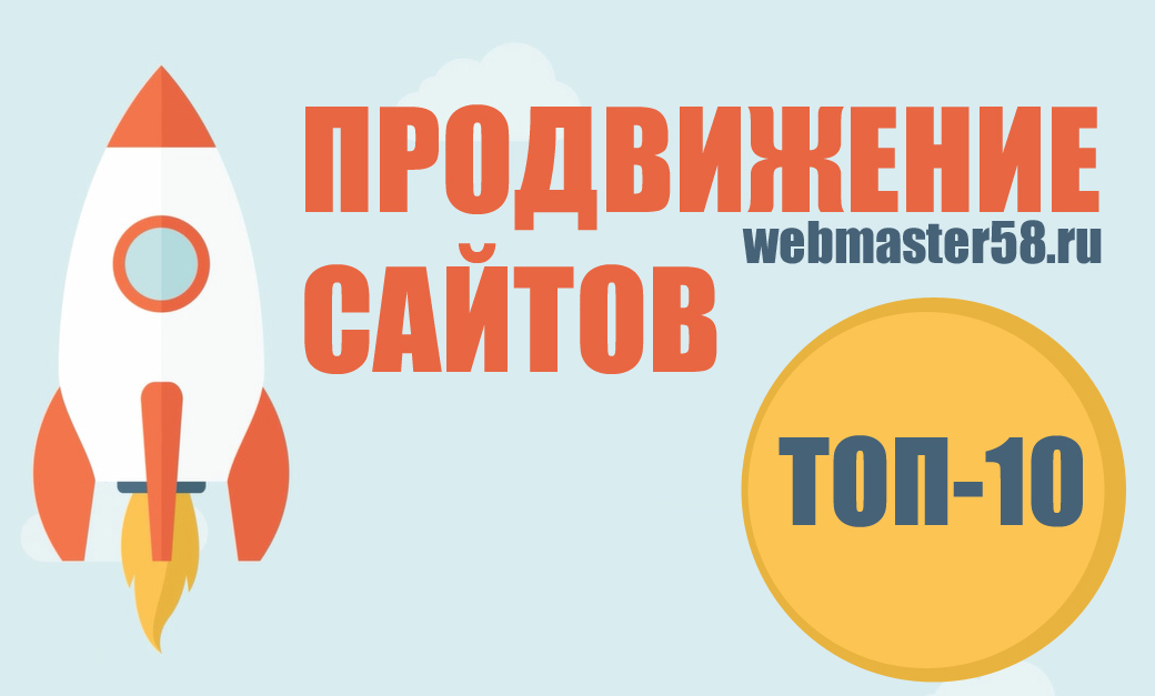 Продвижение сайта владивосток сделать сайт рекламной площадкой